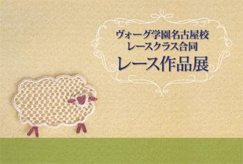 lace_2016大塚屋作品展_DM.jpg